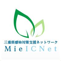 三重県感染対策支援ネットワーク MieICNet