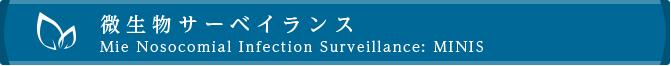 微生物サーベイランスMie Nosocomial Infection Surveillance: MINIS