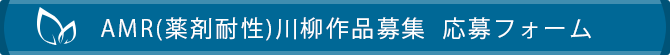 AMR(薬剤耐性)川柳作品募集 応募フォーム